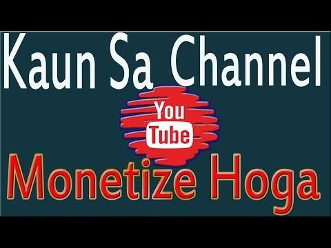 @Kaun Sa YouTube Channel Monetize Hoga | @Monetization In Hindi | youtube ko monetize kaise kare.