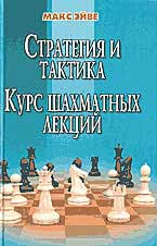 Course of chess lectures, Strategy and tactic
