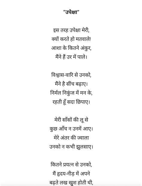 Subhadra kumari chauhan upreskha poem meaning in hindi