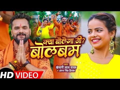 Kya Bolega Ji ? Bol Bam - Download |MP3-3GP-4K-Lyrics| Khesari Lal Yadav | Antra Singh Priyanka | Bhojpuri Video Song 2021