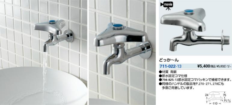 kakudai water faucet 5