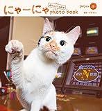 『にゃーにゃ photo book from 週刊ニュース新書』 (綴込付録:DVD) (TOKYO NEWS MOOK 513号)