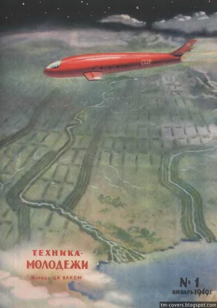 Техника — молодёжи, обложка, 1949 год №1