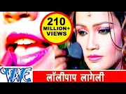 लॉलीपॉप लागेलू Video Song by Pawan Singh | Bhojpuri Super Hit Song