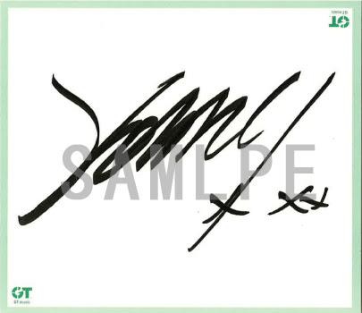 小比類巻かほる直筆サイン