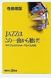 JAZZはこの一曲から聴け!―マイ・フェイバリット・アルバム100 (講談社プラスアルファ新書)