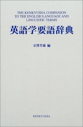 [.pdf]英語学要語辞典_(476743016X)_drbook.pdf