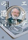 エンデの遺言 ―根源からお金を問うこと (講談社プラスアルファ文庫)