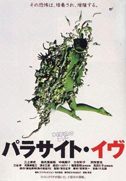 Parasite Eve (film)   Wikipedia