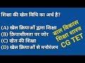 CG TET Online Test - 06 | बाल विकास एवं शिक्षा शास्त्र ( Child Developme...