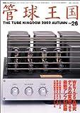 管球王国 26―季刊 (26) (別冊ステレオサウンド)