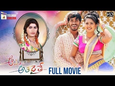 Aame Athadaithe Telugu Movie