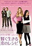 賢く生きる恋のレシピ [DVD]