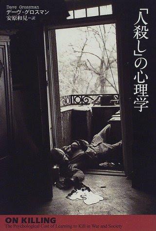「人殺し」の心理学