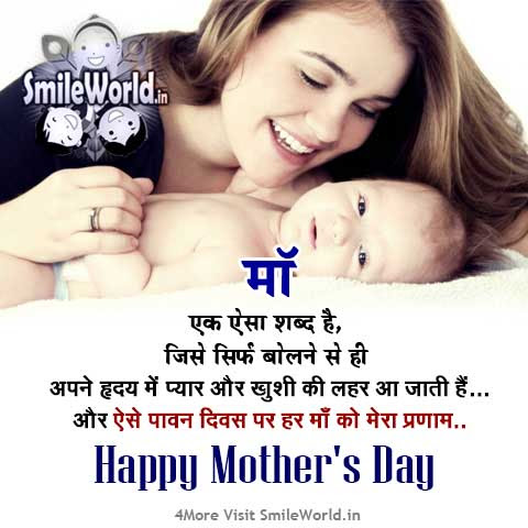 Happy Mothers Day Images In Hindi Archidev