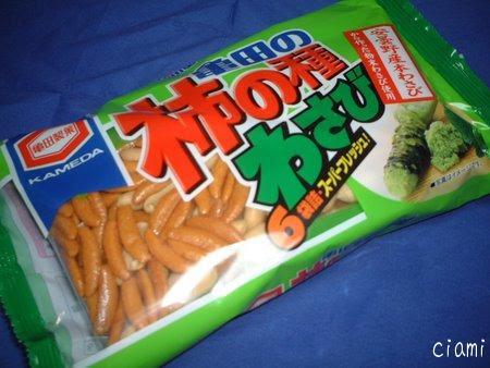 柿ピーわさび