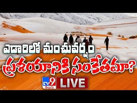ఎడారిలో కురుస్తున్న  మంచు వర్షం  దేనికి సంకేతం - TV9 News