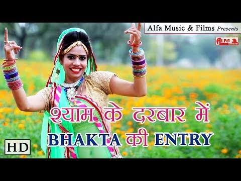 श्याम के दरबार में रे भक्ता की एंट्री Shyam Ke Darbaar Mein Bhakta Ki Entry