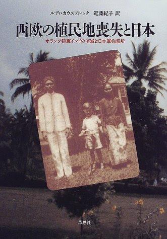西欧の植民地喪失と日本―オランダ領東インドの消滅と日本軍抑留所