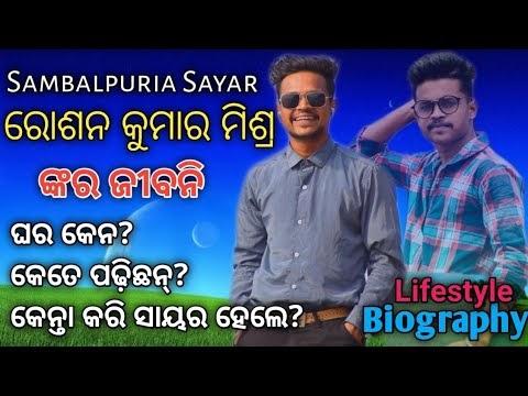 Sambalpuria sayar Roshan Kumar Mishra Biography in Sambalpuri || New sambalpuri Video