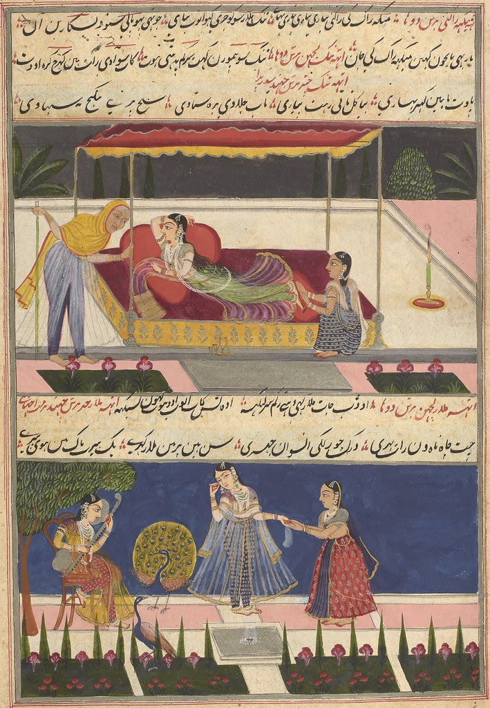 Mallar Ragini, with female musician, female attendant massaging her hand, and two peacocks, f. 16r