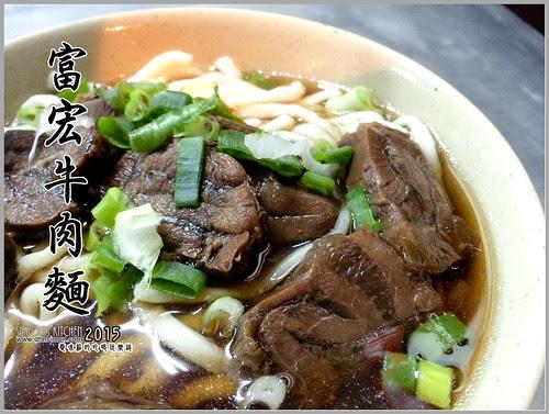 富宏牛肉麵00.jpg