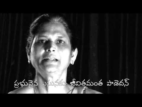 Gadandhakaramulo- Telugu Christian Song- Mrs. Swarna Samraj- Open Door Ministries