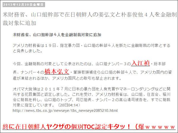 http://tokumei10.blogspot.com/2013/12/blog-post_1165.html