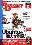 Software Design (ソフトウエア デザイン) 2009年 05月号 [雑誌]