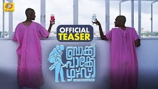 Backpackers Malayalam Movie (2020) | Cast | Teaser