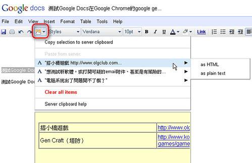 googledocsclipboard-01 (by 異塵行者)