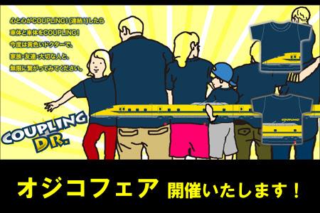 松菱 ブログ オジコ,オジコ Tシャツ,オジコTシャツ,オジコ ドクターイエロー