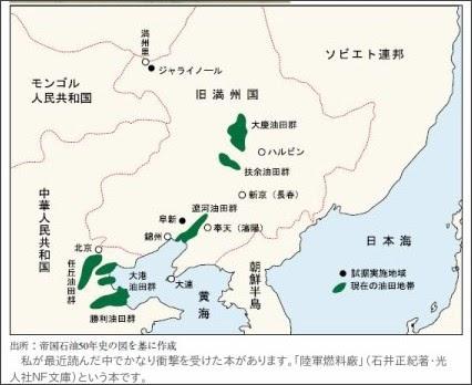 新日本海総合研究所(仮)