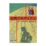 狂気のモザイク (上) (新潮文庫)