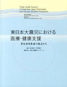 東日本大震災における医療・健康支援