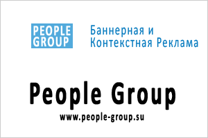 Интернет реклама от People Group