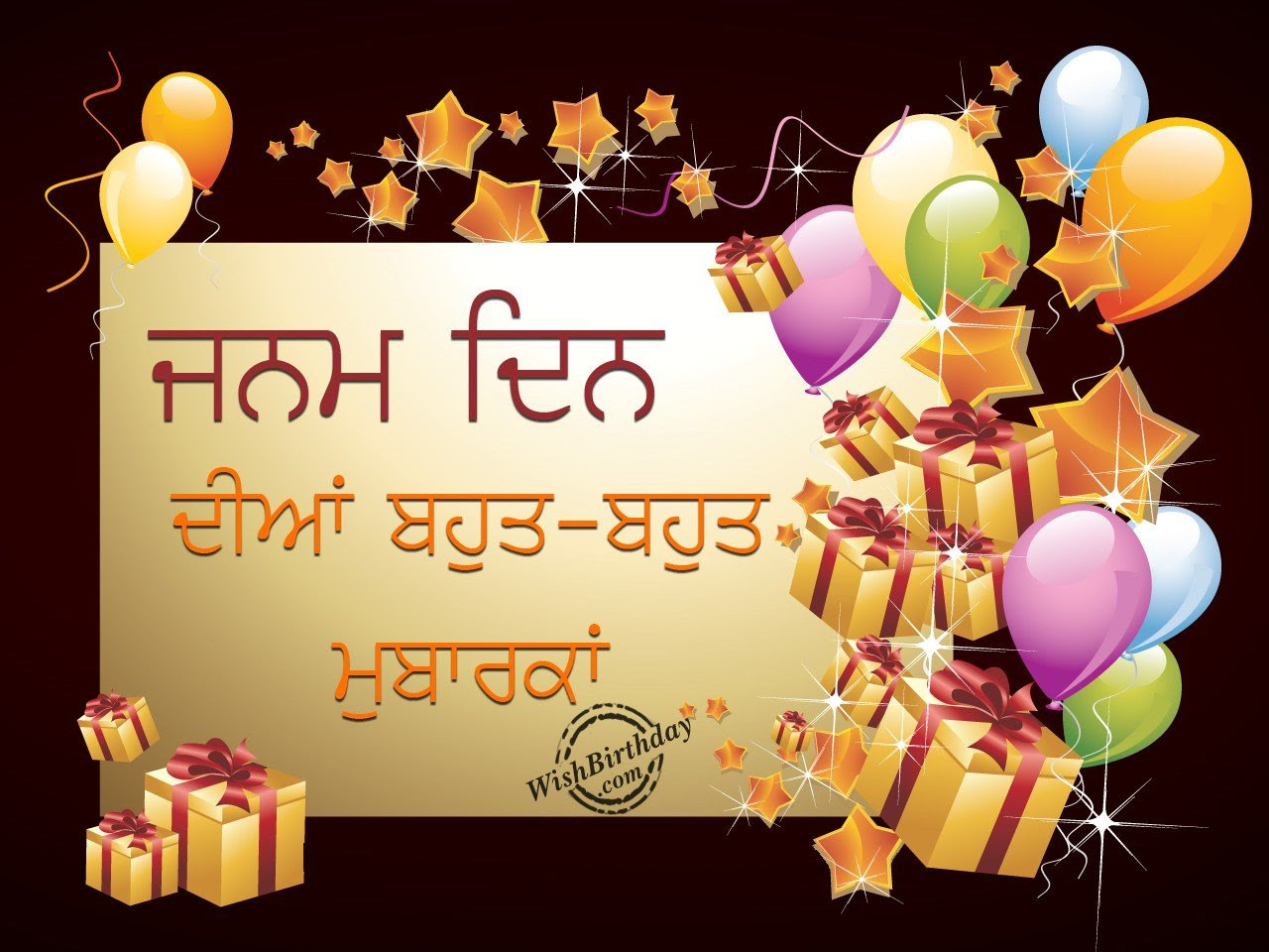 Happy Birthday Wishes For Son In Punjabi Birthday Wishes In Punjabi