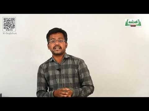 11th Chemistry வெப்ப இயக்கவியல் பகுதி 3 பாடம் 7 Kalvi TV
