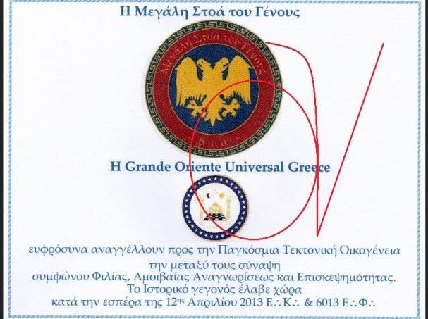 GRANDE ORIENTE UNIVERSAL GREECE 1