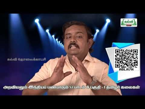 11th Science and Indian culture தமிழர் கலைகள் அலகு 4 பகுதி 1 Kalvi TV