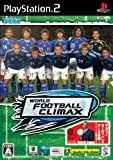 ワールド フットボール クライマックス 日本代表パッケージ(生産限定)