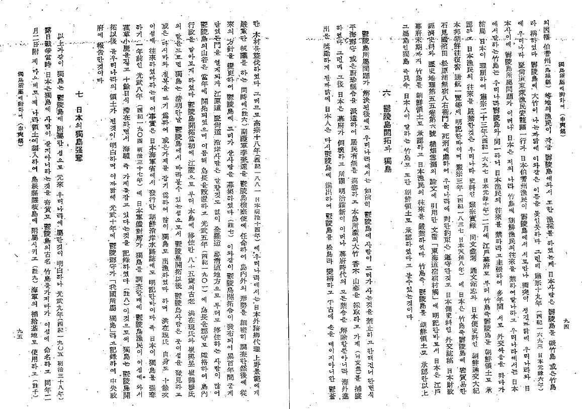 1948 申奭鎬「独島所属について」『史海』第1号 1948 12月_5