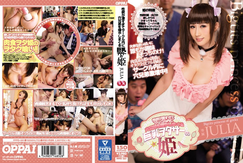 Bokep Jepang Jav PPPD-561 The Sexual Desire Is Too Amazing To Increase The Brothers And Sisters In The Circle Big Boobs Otasa's Princess JULIA