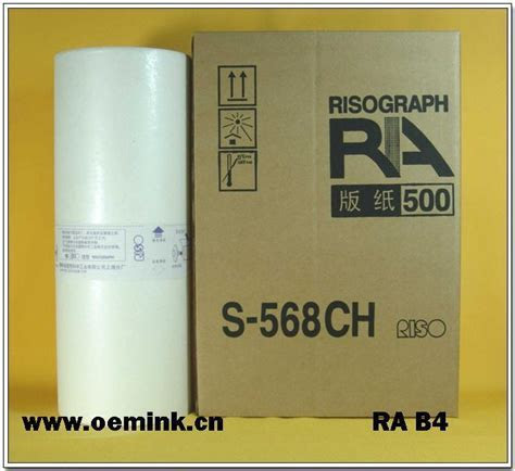riso photocopier ,Riso Digital Duplicators RA PRIPORT INK