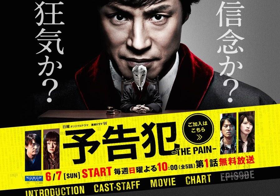 yokokuhan the pain   situs download film baru