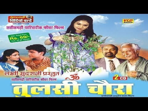 Tulsi Chaura - तुलसी चौरा || Superhit Chhattisgarhi Film - Full Movie 36garh