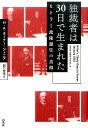 【楽天ブックスならいつでも送料無料】独裁者は30日で生まれた [ H・A・ターナー・ジュニア ]