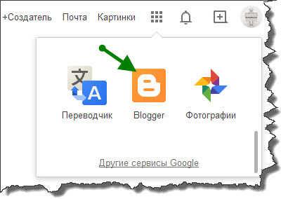 kak-sozdat-blog-na-blogger-2