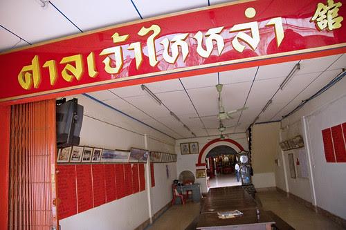 Hailam Chinese Shrine on Thalang Road