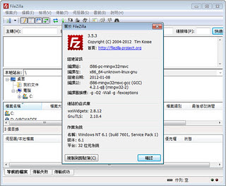 FileZilla Portable 免安裝中文版 - 免費又好用 FTP下載軟體